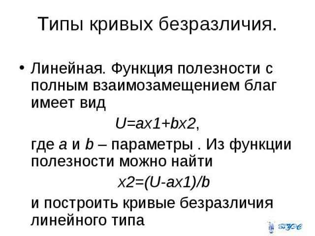 Типы кривых безразличия. Линейная. Функция полезности с полным взаимозамещением благ имеет вид U=ax1+bx2, где a и b – параметры . Из функции полезности можно найти x2=(U-ax1)/b и построить кривые безразличия линейного типа