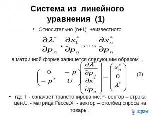 Система из линейного уравнения (1) Относительно (n+1) неизвестного в матричной ф