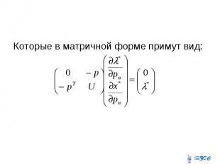 Которые в матричной форме примут вид: Которые в матричной форме примут вид: