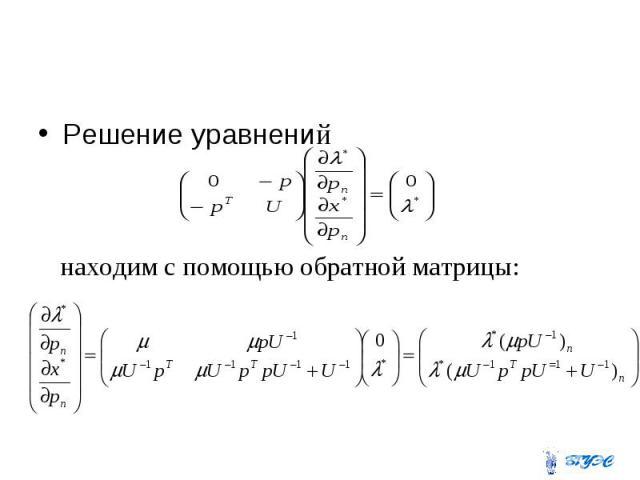 Решение уравнений Решение уравнений