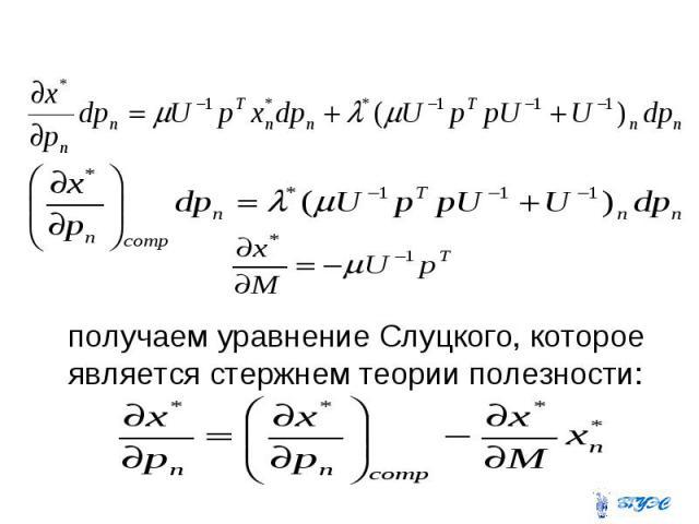 получаем уравнение Слуцкого, которое является стержнем теории полезности: