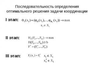 Последовательность определения оптимального решения задачи координации I этап: I