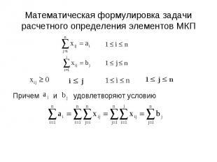 Математическая формулировка задачи расчетного определения элементов МКП Причем и