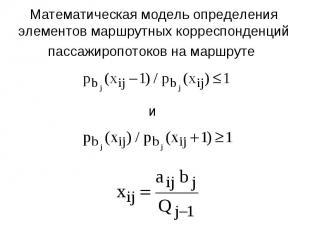 Математическая модель определения элементов маршрутных корреспонденций пассажиро