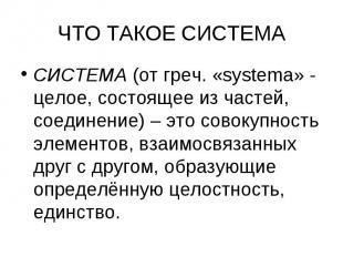 ЧТО ТАКОЕ СИСТЕМА СИСТЕМА (от греч. «systema» - целое, состоящее из частей, соед