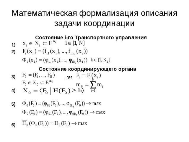 Математическая формализация описания задачи координации Состояние i-го Транспортного управления 1) 2) Состояние координирующего органа 3) , где 4) 5) 6)