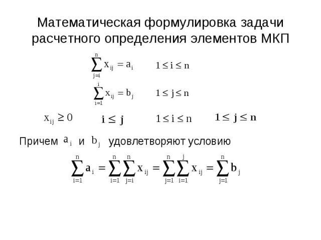 Математическая формулировка задачи расчетного определения элементов МКП Причем и удовлетворяют условию