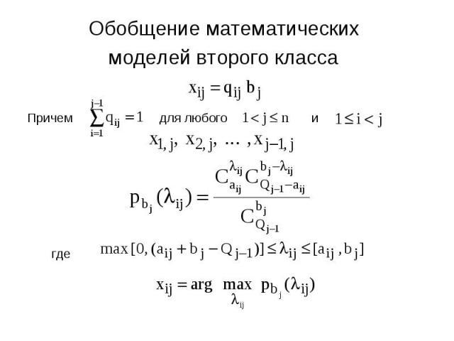 Обобщение математических моделей второго класса Причем для любого и где