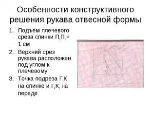 Особенности конструктивного решения рукава отвесной формы Подъем плечевого среза