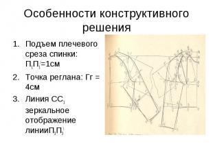 Особенности конструктивного решения Подъем плечевого среза спинки: П1П1/=1см Точ