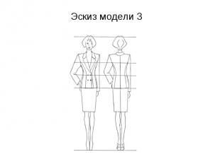 Эскиз модели 3