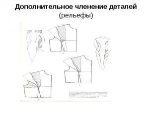 Дополнительное членение деталей (рельефы)