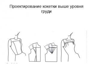 Проектирование кокетки выше уровня груди