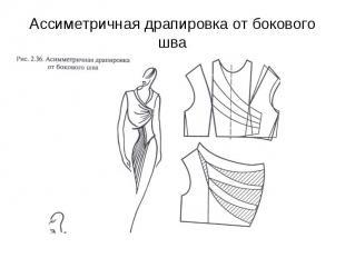 Ассиметричная драпировка от бокового шва