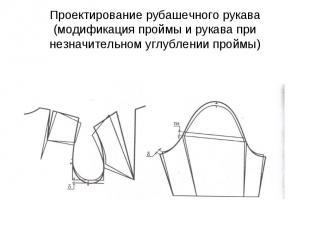 Проектирование рубашечного рукава (модификация проймы и рукава при незначительно