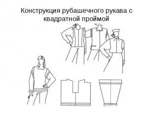 Конструкция рубашечного рукава с квадратной проймой