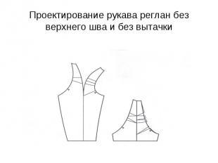 Проектирование рукава реглан без верхнего шва и без вытачки