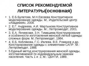 СПИСОК РЕКОМЕНДУЕМОЙ ЛИТЕРАТУРЫ(основная) 1. Е.Б.Булатова, М.Н.Евсеева Конструкт