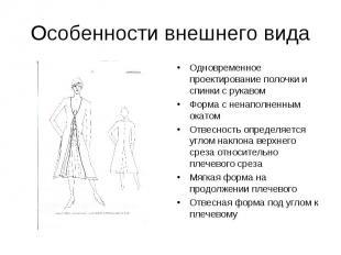 Особенности внешнего вида Одновременное проектирование полочки и спинки с рукаво