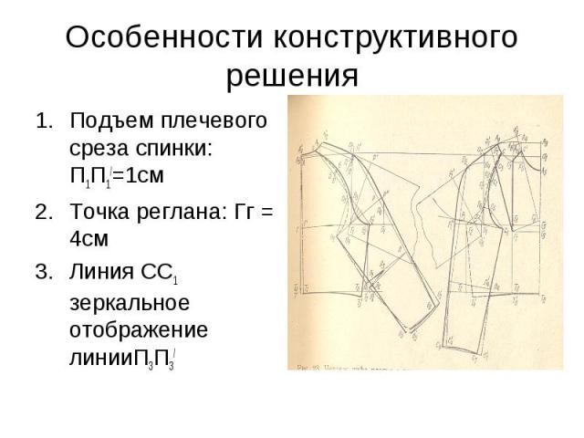 Особенности конструктивного решения Подъем плечевого среза спинки: П1П1/=1см Точка реглана: Гг = 4см Линия СС1 зеркальное отображение линииП3П3/
