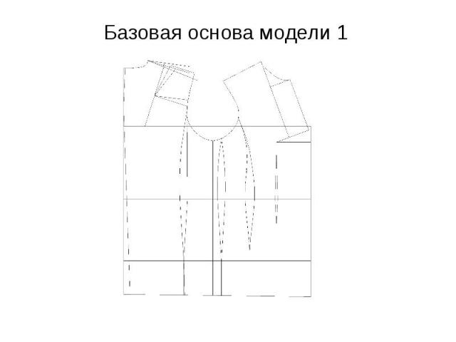 Базовая основа модели 1