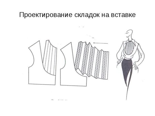 Проектирование складок на вставке