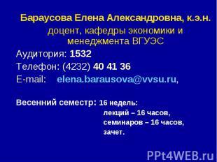 Бараусова Елена Александровна, к.э.н. доцент, кафедры экономики и менеджмента ВГ