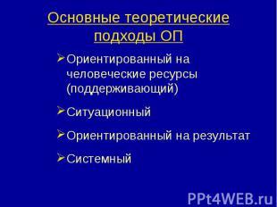 Основные теоретические подходы ОП Ориентированный на человеческие ресурсы (подде