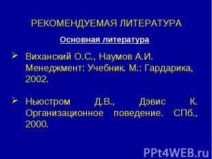 РЕКОМЕНДУЕМАЯ ЛИТЕРАТУРА Основная литература Виханский О.С., Наумов А.И. Менеджм