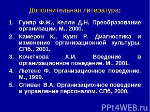 Дополнительная литература: Гуияр Ф.Ж., Келли Д.Н. Преобразование организации. М.