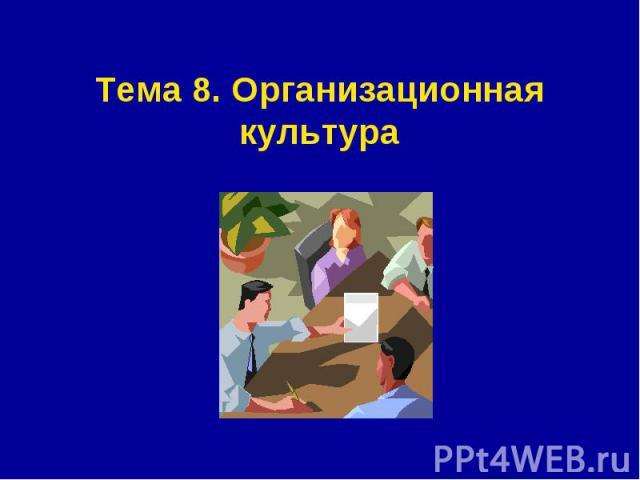 Тема 8. Организационная культура