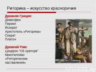 Риторика – искусство красноречия Древняя Греция: Демосфен Перикл Исократ Аристот
