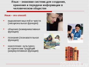Язык – знаковая система для создания, хранения и передачи информации в человечес