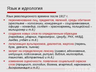 Язык и идеология Язык революционного времени после 1917 г. переименование лиц, п