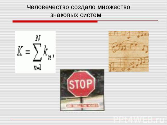 Человечество создало множество знаковых систем