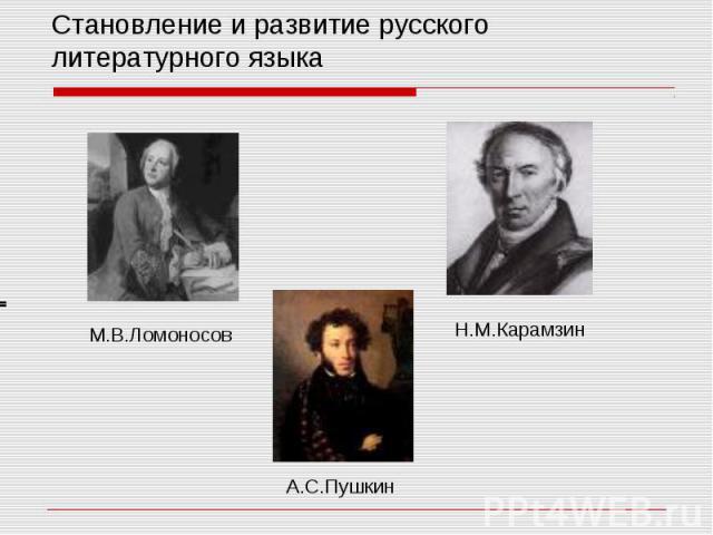 Становление и развитие русского литературного языка