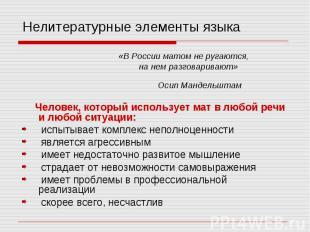 Нелитературные элементы языка «В России матом не ругаются, на нем разговаривают»