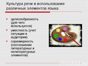 Культура речи и использование различных элементов языка целесообразность (для че