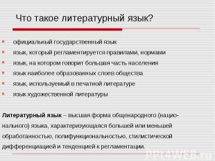 Что такое литературный язык? официальный государственный язык язык, который регл