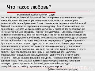 Что такое любовь? Российский турист погиб в Турции Житель Брянска Виталий Буковс