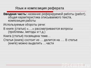 Язык и композиция реферата Вводная часть: название реферируемой работы (работ),