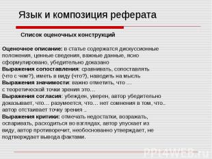 Язык и композиция реферата Список оценочных конструкций Оценочное описание: в ст