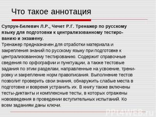 Что такое аннотация Супрун-Белевич Л.Р., Чечет Р.Г. Тренажер по русскому языку д