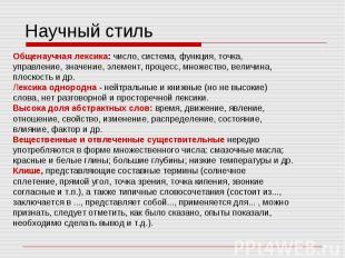 Научный стиль Общенаучная лексика: число, система, функция, точка, управление, з