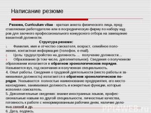 Написание резюме Резюме, Curriculum vitae - кратка
