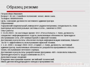 Образец резюме Петров Иван Иванович Возраст: 30 лет; Семейное положение: женат,