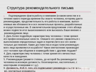 Структура рекомендательного письма Подтверждение факта работы в компании (в како
