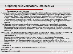 Образец рекомендательного письма Рекомендательное письмо Госпожа Иванова А.А. с