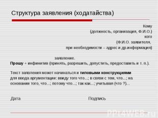 Структура заявления (ходатайства) Кому (должность, организация, Ф.И.О.) кого (Ф.