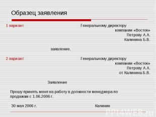 Образец заявления 1 вариант Генеральному директору компании «Восток» Петрову А.А